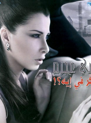 Nancy Ajram – Mashy Haddy